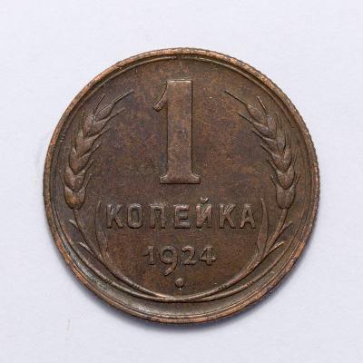 1к-1924_1.jpg