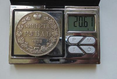 1 руб  1833....jpg