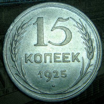 15 копеек 1925 шт.1.12Б Ф-№16 (2).JPG