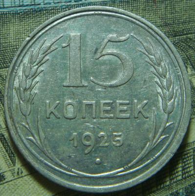 15 копеек 1925 шт.1.12Е Ф-№20 (3).JPG