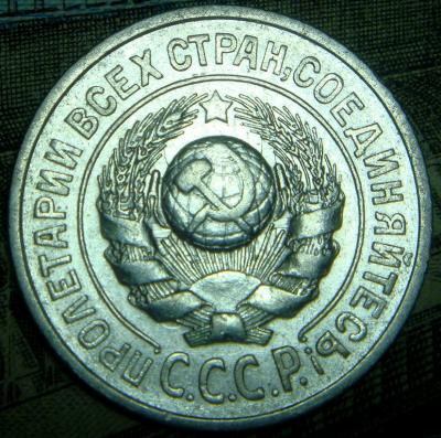 15 копеек 1925 шт.1.12Б Ф-№16 (1).JPG