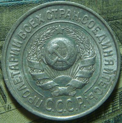 15 копеек 1925 шт.1.12Е Ф-№20 (2).JPG