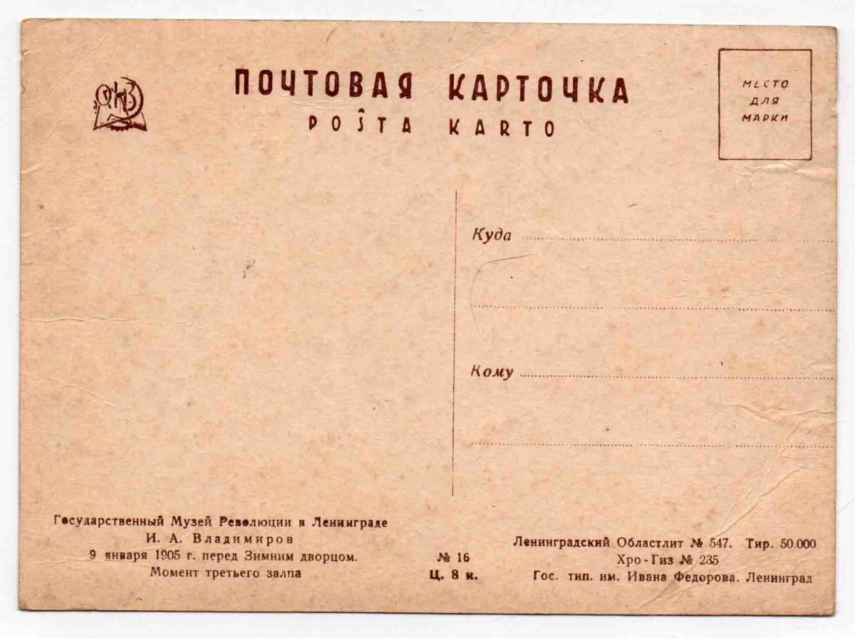 Почтовая открытка 1930 года