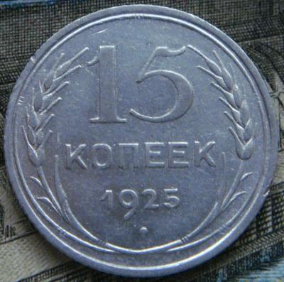 15 копеек 1925 шт.1.12Б Ф-№16 (3).JPG