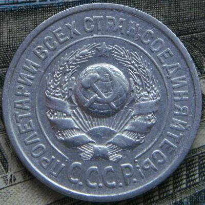 15 копеек 1925 шт.1.12Б Ф-№16 (4).JPG