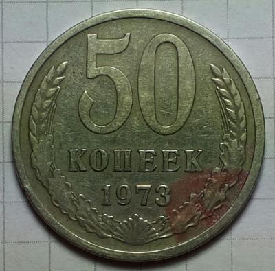50 копеек 1973_реверс.jpg