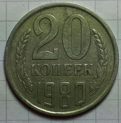 20 копеек 1980_шт.3.1_реверс.jpg