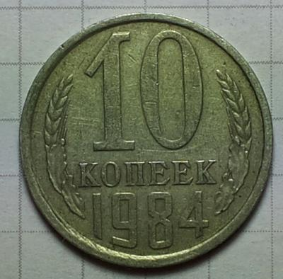 10 копеек 1984_шт.2.1_реверс.jpg