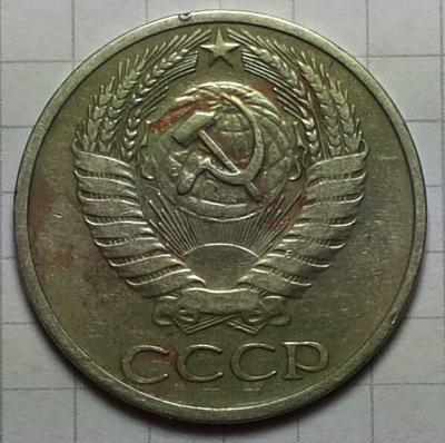 50 копеек 1973_аверс.jpg