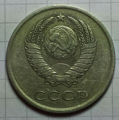 20 копеек 1980_шт.3.1_аверс.jpg
