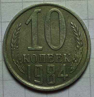 10 копеек 1984_реверс.jpg
