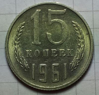 15 копеек 1961_реверс.jpg