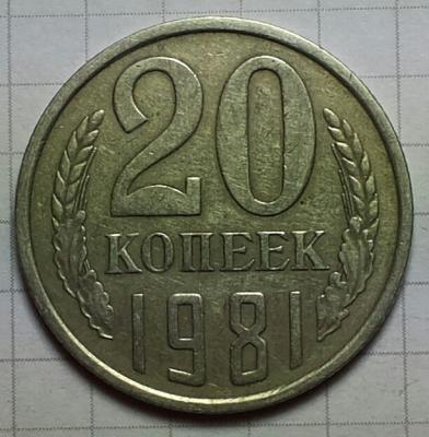 20 копеек 1981_шт.3.1_реверс.jpg