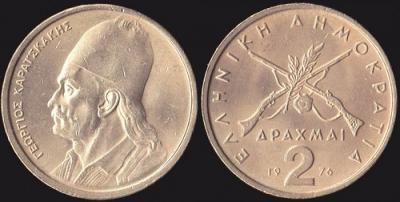 23 апреля 1827 года умер - Георгиос Караискакис(Греция, 2 драхма 1976 год).jpg