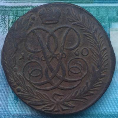 5 копеек 1760 БД 1.jpg