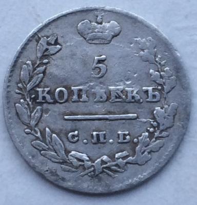 5 копеек 1826 СПБ НГ 1.jpg