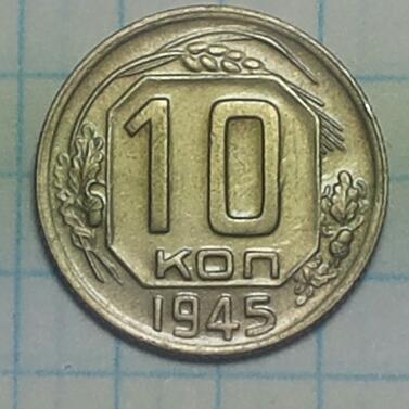 10 копеек 1945_реверс.jpg