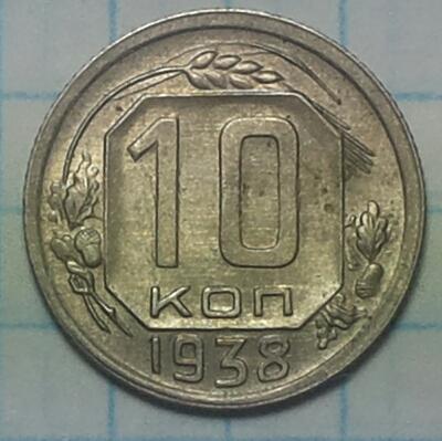 10 копеек 1938_реверс.jpg