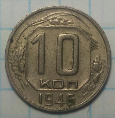 10 копеек 1946_реверс.jpg