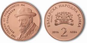 27 апреля 1866 года родился - Пенчо Славейков (Болгария 2 лева 2016).jpg