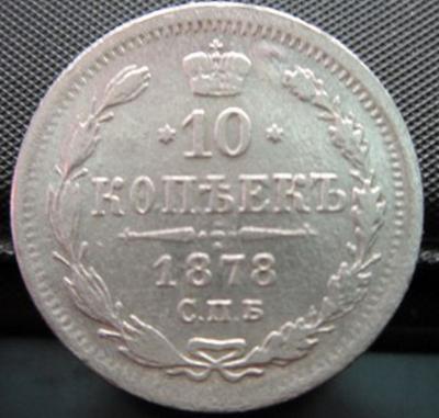 10коп 1878    2 (Копировать).jpg