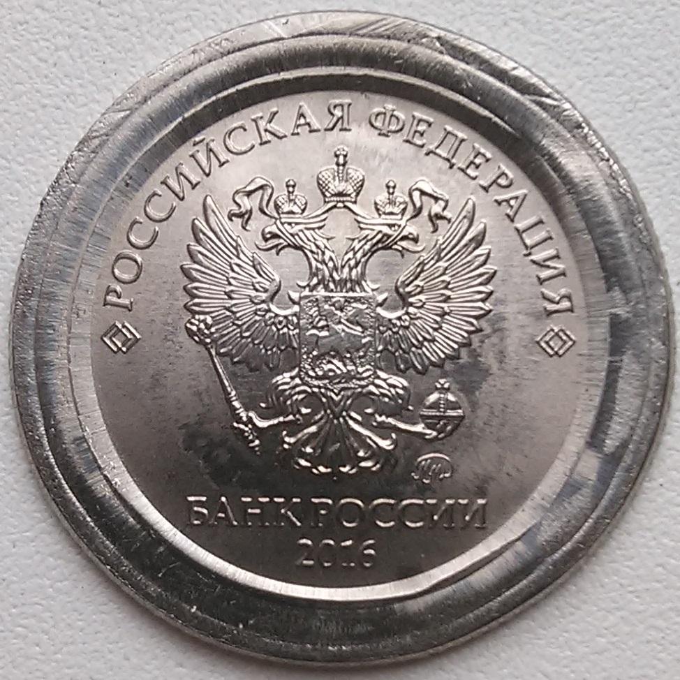 Брак монеты 1 рубль 2016 года рубль 1771