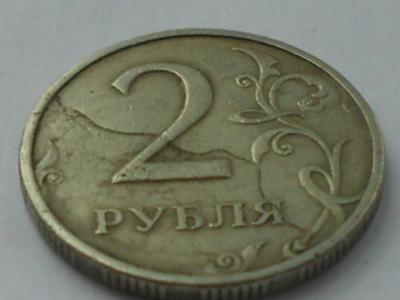 2 рубля 1998 002.JPG