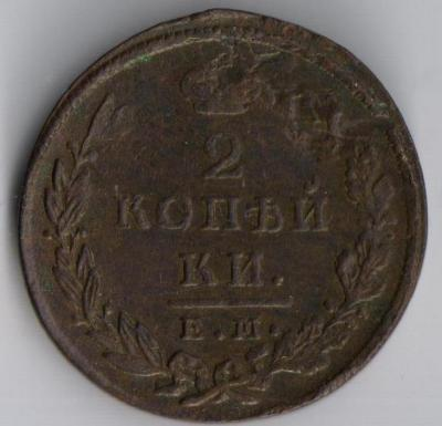 2 коп 1825 р.jpeg