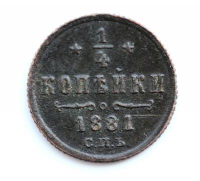 1четверть 1881.jpg
