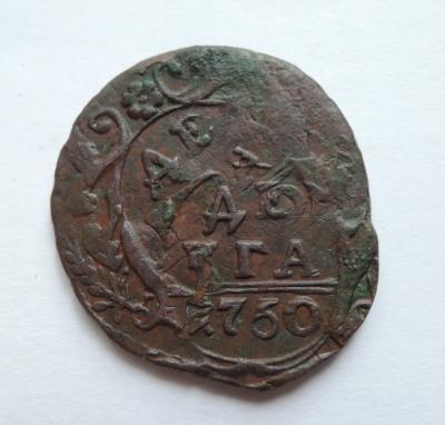DSCN3088  Денга 1750 г. Брак.JPG