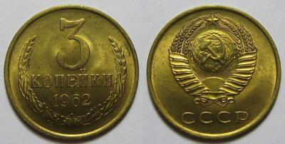 3 коп.1962.jpg