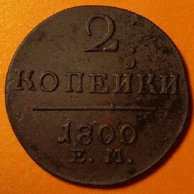 2-1800р.JPG