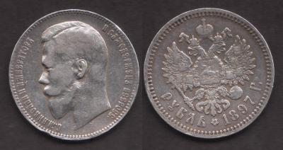 1 Рубль 1897 АГ_1.jpg