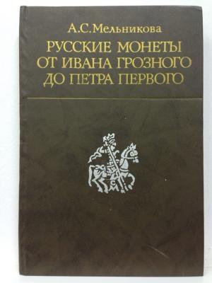 Мельникова Русские монеты.jpg