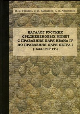 Гришин Клещинов Храменков Обложка.JPG
