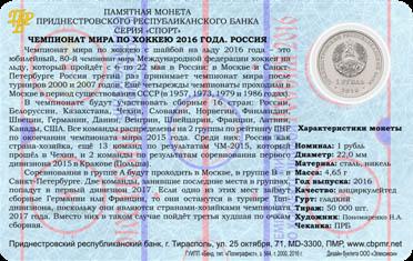 Приднестровский республиканский банк 06.05.2016. выпустил буклет с памятной монетой ..jpg