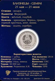Приднестровский республиканский банк 11.05.2016. выпустил буклет с памятной монетой ..jpg