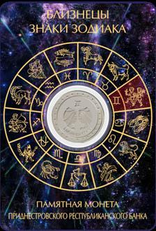 Приднестровский республиканский банк 11.05.2016. выпустил буклет с памятной монетой.jpg