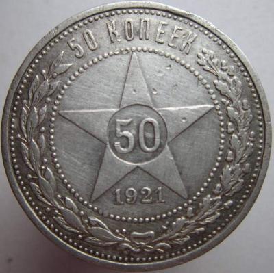 50 коп  1921   2 (Копировать).jpg