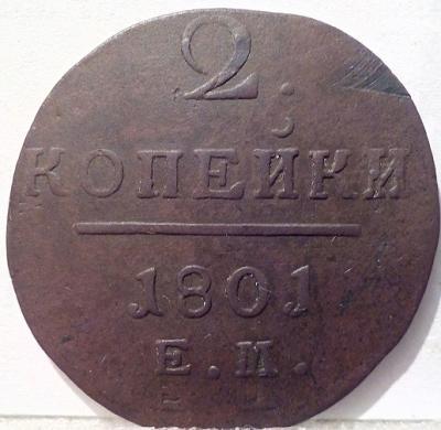 2-1801 Е.М..jpg