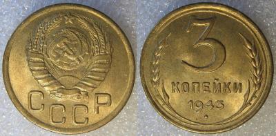 3 к 1943.JPG