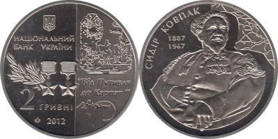 26 мая 1887 года родился - Сидор Ковпак.jpg