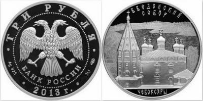 26 мая 1555 года - заложен по грамоте царя Ивана Грозного  Введенский кафедральный собор.jpg