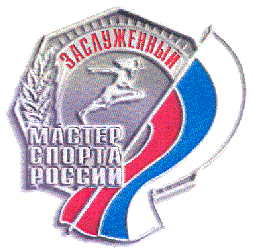 Знак_ЗМС_России.png
