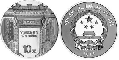 Китай 2016 10 юаней. 90-летие Валютно-индустриального центра в Нинбо.jpg