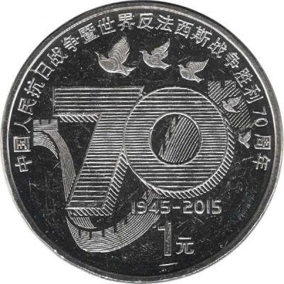 Китай 1 юань 2015 год , 70 лет Победы во Второй Мировой Войне.jpg