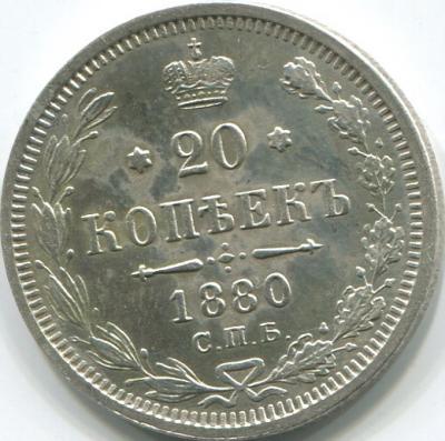 20к.1880.jpg
