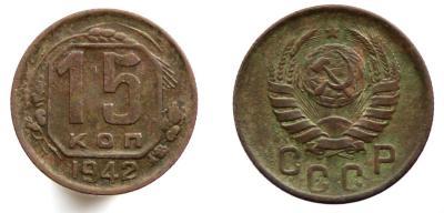 IMG_4344 15 копеек 1942 года.jpg