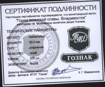 победа нейзильбер сертификат.jpg