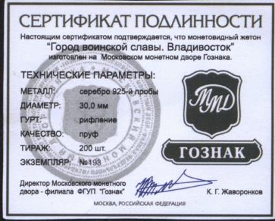 победа серебро сертификат.jpg
